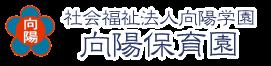 国立市の保育園 社会福祉法人向陽学園_向陽保育園のホームページ